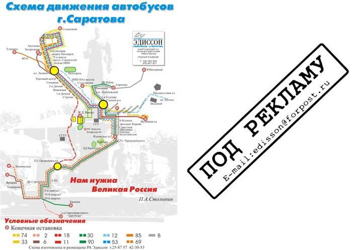 Схема автобусных маршрутов г. саратова.